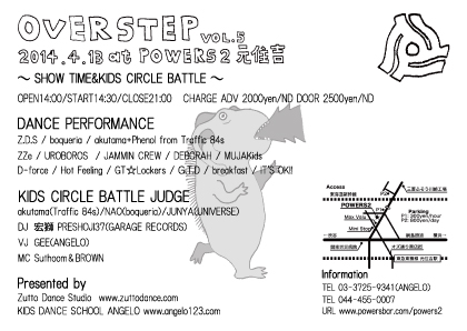 overstep05(アウトライン)